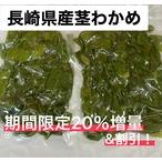 【送料込】茎わかめ(長崎県産)20%増量!1kg(500g×2パック)【レターパック発送】