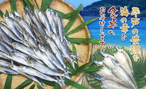 平戸の豊潤な海の幸を食卓へお届けします。