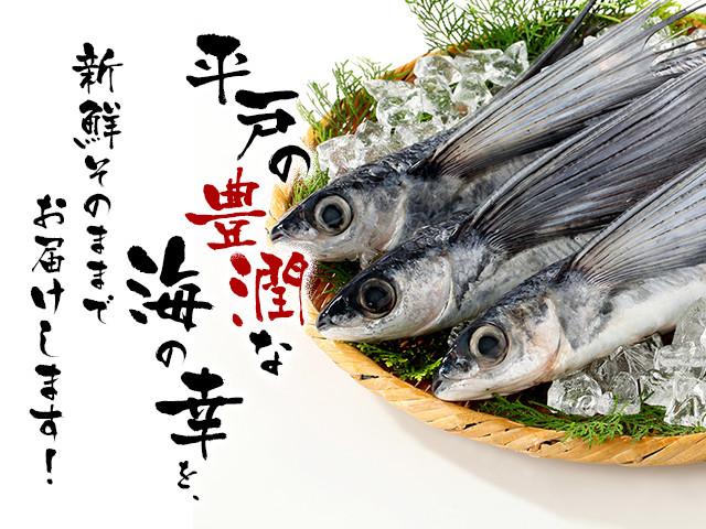 平戸の豊潤な海の幸を、新鮮そのままでお届けします!